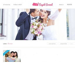 """หาเงินแต่งงานผ่านโลกออนไลน์ """"คิวปิดคราวด์"""" ผุดเว็บเจ้าแรกในไทย"""