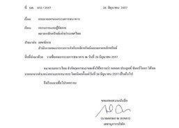 ประยุทธ์ลาออกบอร์ดธ.ทหารไทยแล้วมีผลตั้งแต่วันนี้