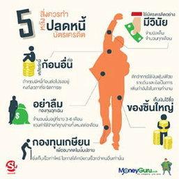 5 สิ่งควรทำ หลังปลดหนี้บัตรเครดิต!