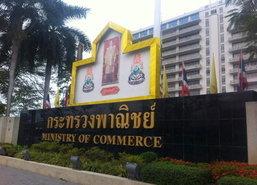 พาณิชย์ เร่งเเก้ปัญหา Tier 3 ห่วงสินค้าไทย