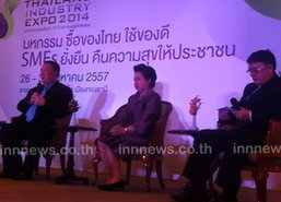 อุตฯ ลุยจัดงาน Thailand Industry Expo 2014