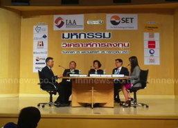 มนตรีคาดเป้าดัชนีตลาดหุ้นไทยปีนี้1,580จุด