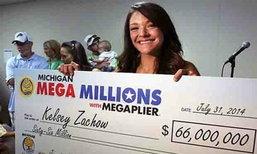 รวยอื้อซ่า!! หญิงมะกันถูกลอตเตอรี่ 2 พันล้าน