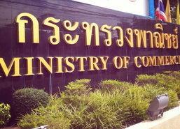 พณ.เร่งช่วยส่งออกไทยหลังGSPอียูหมดปี58