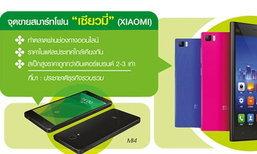 """""""เซียวมี่"""" ชิงเค้กสมาร์ทโฟนในไทย ส่ง3รุ่น""""สเป็กสูง-ราคาถูก""""ท้าชนอินเตอร์แบรนด์"""