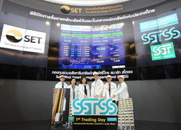 กองทุนรวมSSTSSเริ่มซื้อขายในตลท.วันนี้