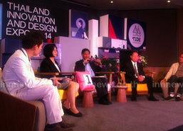 พณ.เตรียมจัดงาน Thailand Innovation