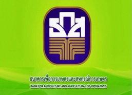 ธ.ก.ส.เท1หมื่นล้านช่วยเกษตรกรแก้หนี้นอกระบบ