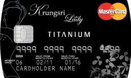 บัตรเครดิตกรุงศรี รุกตลาดผู้หญิง