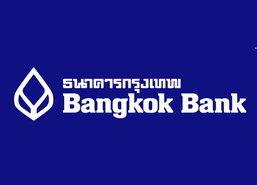 ธ.กรุงเทพสัมมนาธุรกิจไทยสู่ความเป็นเลิศ