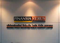 บล.ฟินันเซียไซรัสคาดหุ้นไทยวันนี้แกว่งตัว