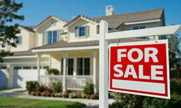 อยากขายบ้านให้ได้ราคาดีมีวิธีอย่างไร?