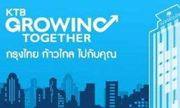 กรุงไทยออก 4 ผลิตภัณฑ์เงินฝาก ทั้งสั้นและยาว จ่ายดอกเบี้ยทุกเดือน