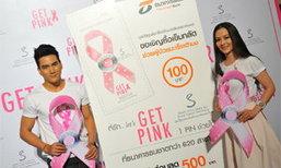 """ธนชาต ชวนซื้อเข็มกลัด """"Get Pink Pin""""ช่วยศูนย์มะเร็งเต้านมเฉลิมพระเกียรติ"""
