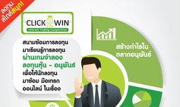 Click2Win สนามซ้อมการลงทุน