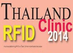 ชมรม RFID จัดงานRFID HERO2014