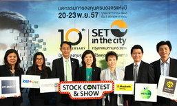 ชวนลงทุนยุคดิจิตอลใน SET in the City 2014