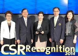 การบินไทยรับรางวัลCSR Recognition ปี57