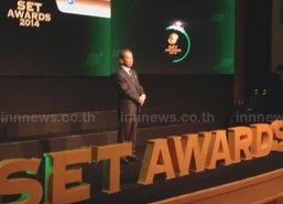 รมว.คลังเป็นปธ.มอบรางวัลSet Awards2014