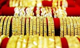 ทองลง200บ.รูปพรรณขายออก18,650บาท