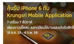 ลุ้นรับ iPhone6 ง่ายๆ แค่ดาวน์โหลดและลงทะเบียน Krungsri mobile App