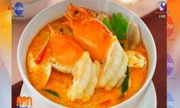 บิล เกตส์ ชอบอาหารไทย ตอกย้ำอาหารเลิศรสมีคุณค่า