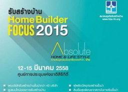 ส.ธุรกิจรับสร้างบ้านจัดงานHome Builder Focus 2015
