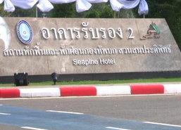คมนาคมชงแผนพัฒนาโครงสร้างพื้นฐานปี58-65