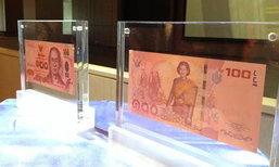 ธปท.ออกธนบัตร100บาทที่ระลึกพระเทพฯ60พรรษา