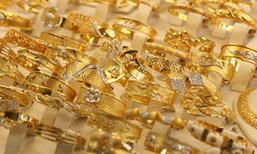 ราคาทองขึ้น 200 บาท รูปพรรณขาย18,950บาท