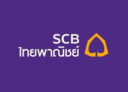 SCB EIC คาดส่งออกไทยหดตัวต่อเป็นปีที่3
