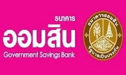 """ออมสิน ชวนช่วย """"เนปาล"""" ออมเงินผ่านเงินฝากประจำ 3 เดือน ธนาคารฯสมทบเงินเพิ่มให้ 0.30% ต่อปี"""