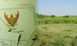 ยักษ์ใหญ่ซีพี ทาบทามเช่า600ไร่ เขตเศรษฐกิจพิเศษสระแก้ว