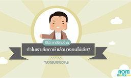[ซีรีย์] ภาษีง๊ายง่าย [1] : เงินได้ของเราต้องเสียภาษีไหม?