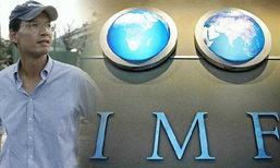 ′กรณ์′เผย เคยเตือนIMFเรื่องปล่อยกู้′กรีซ′แล้ว ชี้ 2มาตรฐานกับไทยปี′40