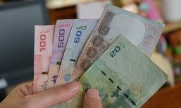 เงินเดือนเป็นความลับ