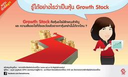 รู้ได้อย่างไรว่าเป็นหุ้น Growth Stock