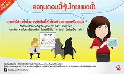 ลงทุนตอนนี้หุ้นไทยแพงมั้ย
