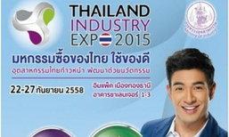 """""""มหกรรมซื้อของไทย ใช้ของดี"""" คาดเงินสะพัด 500 ล้าน"""