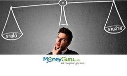 วิธีแก้ปัญหา รายจ่าย > รายรับ ของมนุษย์เงินเดือน