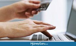 บัตรเครดิตคืออะไร แล้วมันทำงานยังไงนะ?