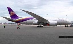 """การบินไทย """"ลดเงินเดือน"""" ผู้บริหาร 10% เริ่มเดือนนี้"""