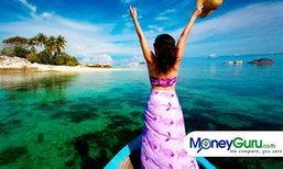 7 หนทางแห่งความเป็นอิสระทางการเงิน