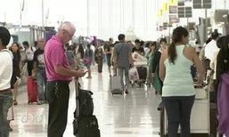 """สนามบิน 6 แห่งเก็บ """"ค่าตรวจประวัติผู้โดยสาร"""" 35 บาทต่อคน เริ่มวันนี้ (1 ธ.ค.)"""