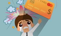 แก้ปัญหา หนี้บัตรเครดิต ง่าย ๆ ไม่นานก็หมดหนี้ !