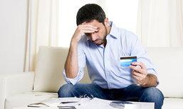 เคลียร์หนี้บัตรเครดิต อย่างไร หากอยู่ในช่วงตกงาน