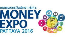 แคมเปญโปรโมชั่นเด่น Money Expo Pattaya 2016