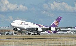 บินไทยจ๊ากขาดทุน1.4หมื่นล. เป้าใหม่มุ่งเพิ่มรายได้-ทำกำไร