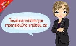ใครฝันอยากมีอิสรภาพทางการเงินบ้าง ยกมือขึ้น (2)