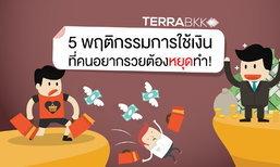 5 พฤติกรรมการใช้เงิน ที่คนอยากรวยต้องหยุดทำ!